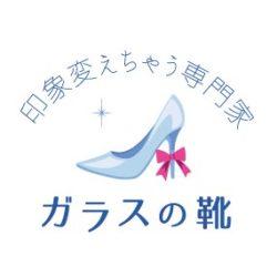 【久我山駅 徒歩2分】エステ&メイクサロン ガラスの靴